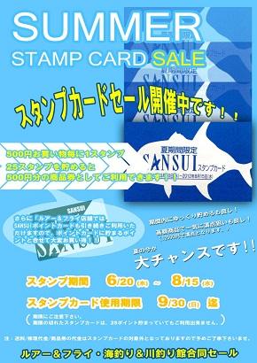 2012sum.ブログ告知用(小)