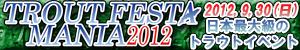 2012TroutFestaManiaバナー