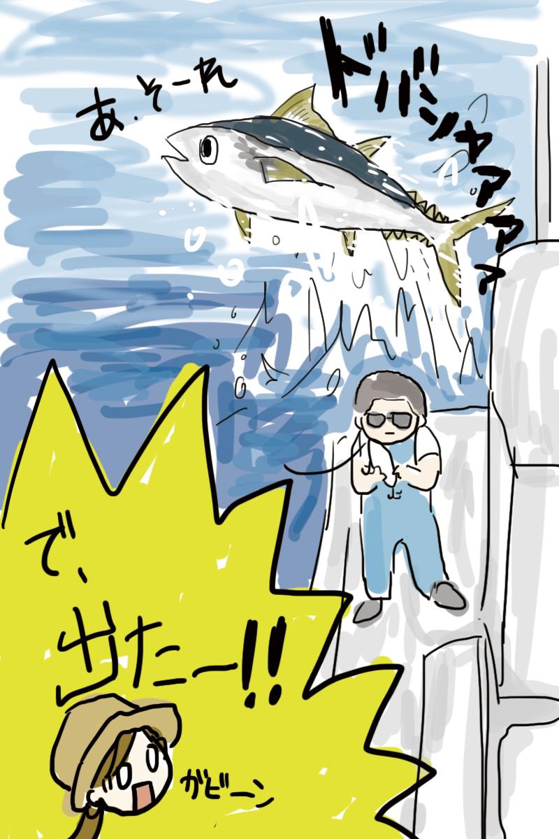初挑戦!相模湾キハダマグロキャスティング!(シイラもあるよ)