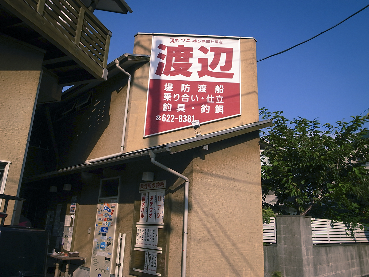 東京湾タチウオジギング 渡辺釣船店