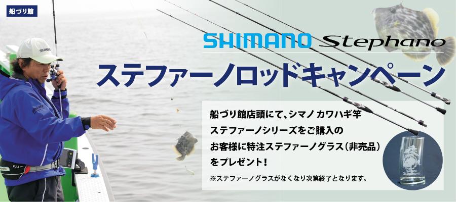 サンスイ船づり館 ステファーノ キャンペーン