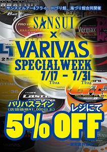 20140717_Varivas_Week_blog.jpg