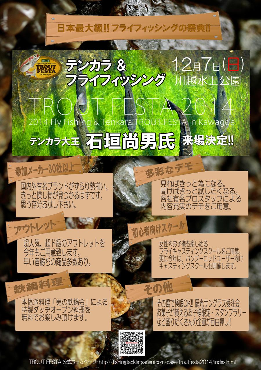 Troutfesta_Tenkara_web.jpg