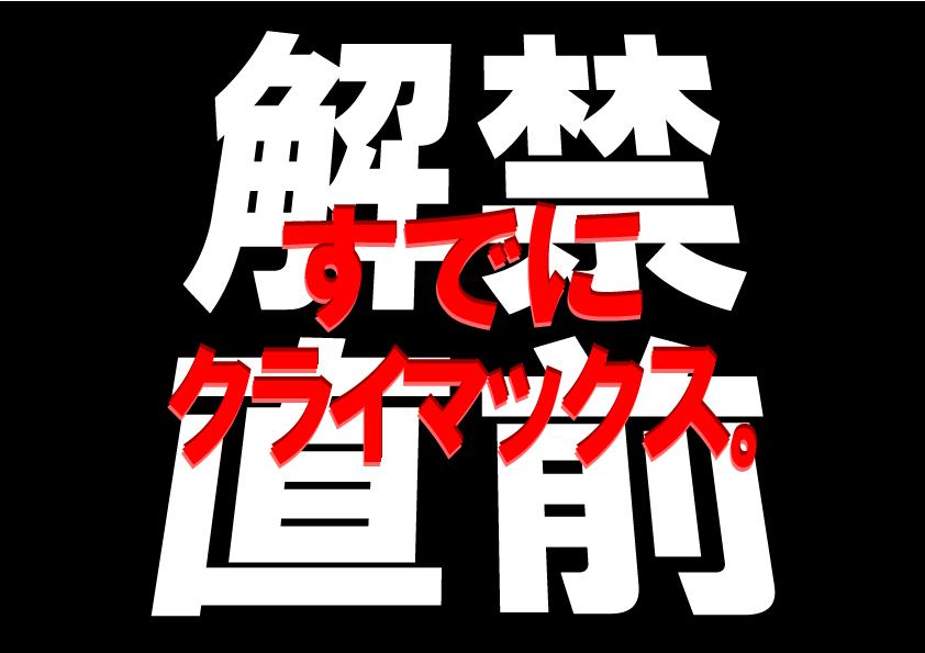 ◇今年もTROUT解禁前の準備は町田...