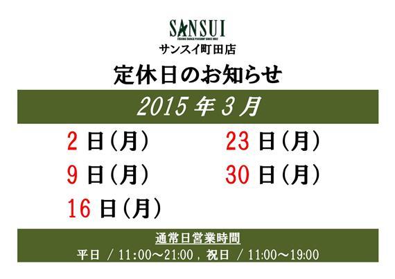 20150301_町田店定休日のお知らせ0001a