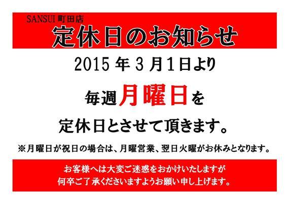 20150301_町田店定休日のお知らせa0001a