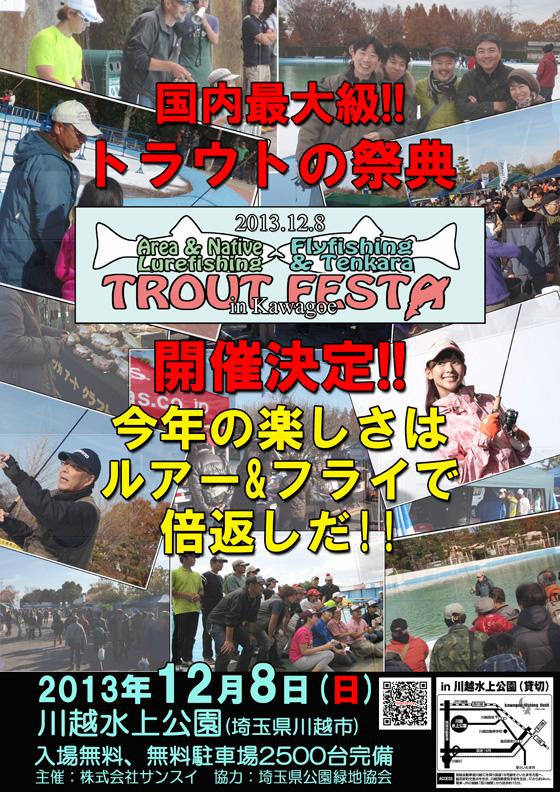 2013_TROUT_FESTA_POSTER_WEB.jpg