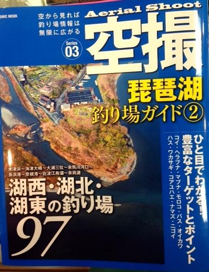 biwako_20150525112151c64.jpg