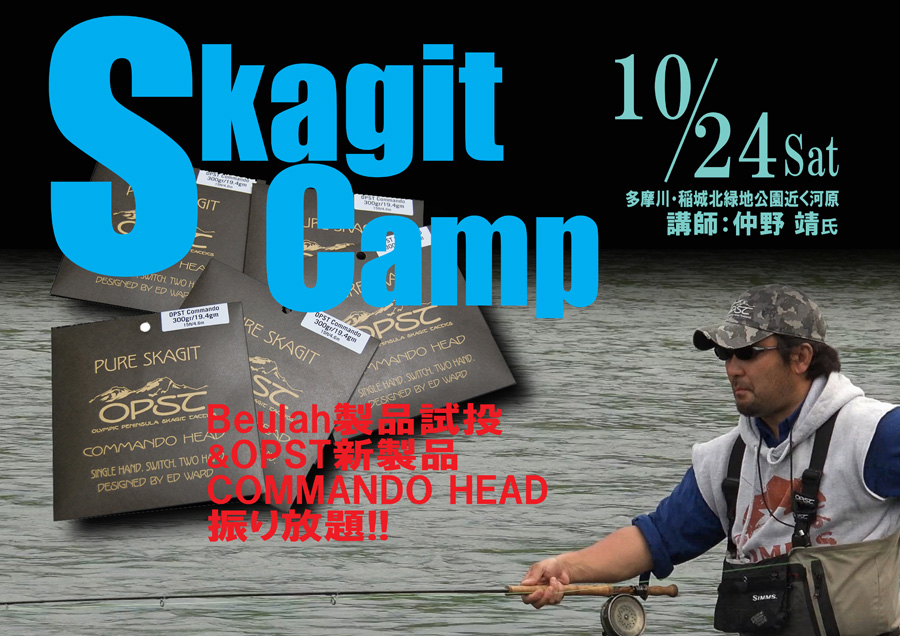 skagit_camp_bunner.jpg
