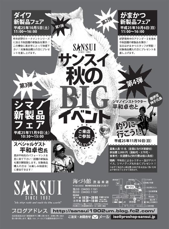 磯投広告20130925