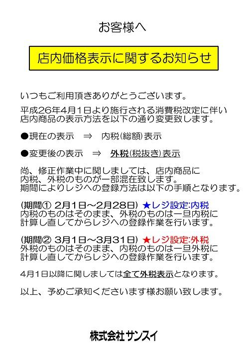 消費税表示変更掲示分_A4