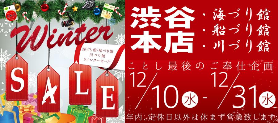 20141210_sale_bn.jpg