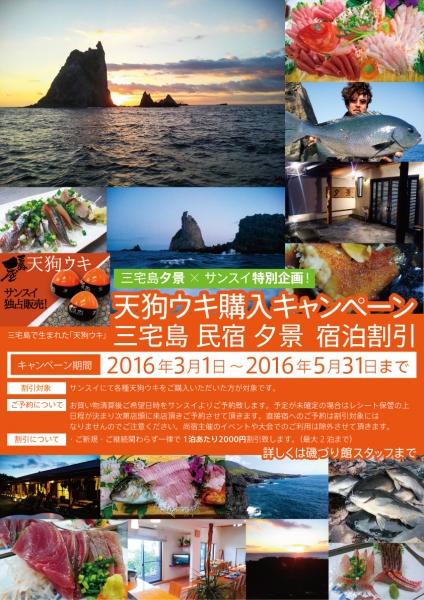 2016miyake.jpg