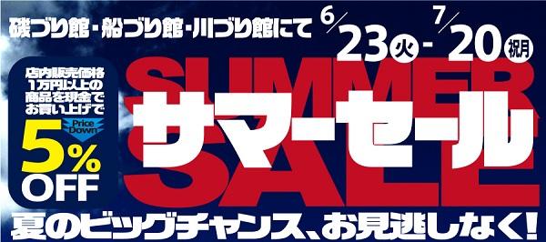 summersale2015h.jpg