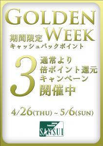 Goldenweek期間限定キャッシュバックポイント3倍キャンペーン開催中