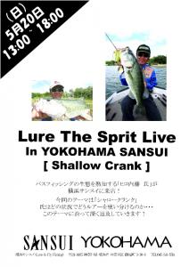 Lure The Sprit Live_eのコピー