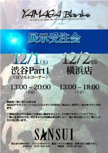 20121020_ヤマガ
