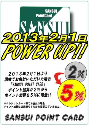 20130123_P_powerup_C.jpg