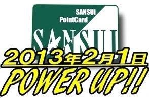 20130123_P_powerup_C[1]