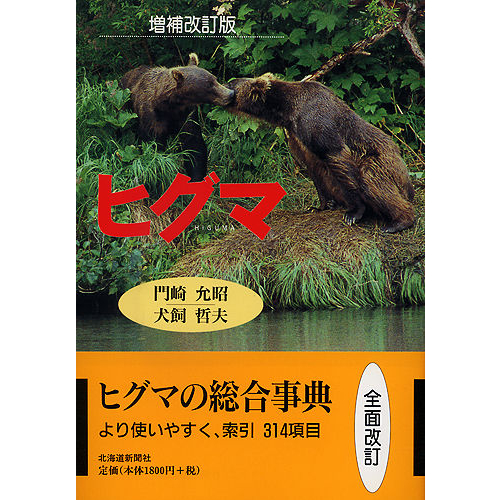 500_zouhokaiteiban-higuma.jpg