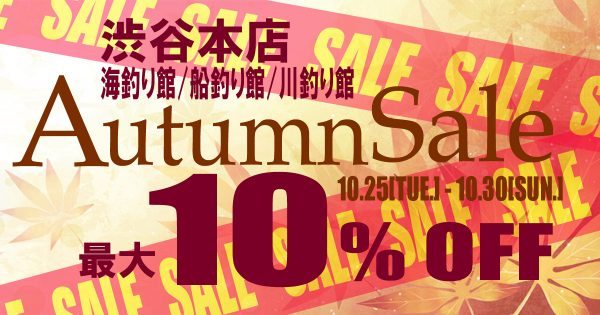 2016_autumn_sale_honten
