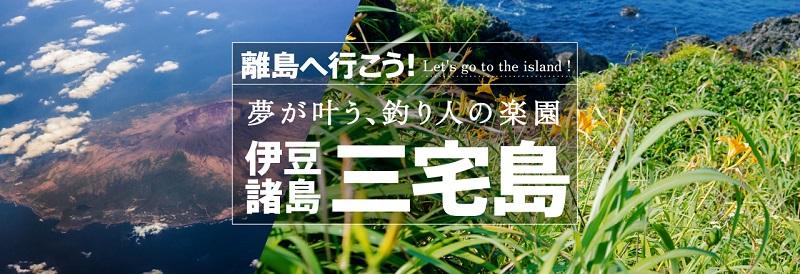 ritou-miyakejima