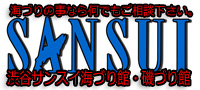 sansui_Logo_umi_blog