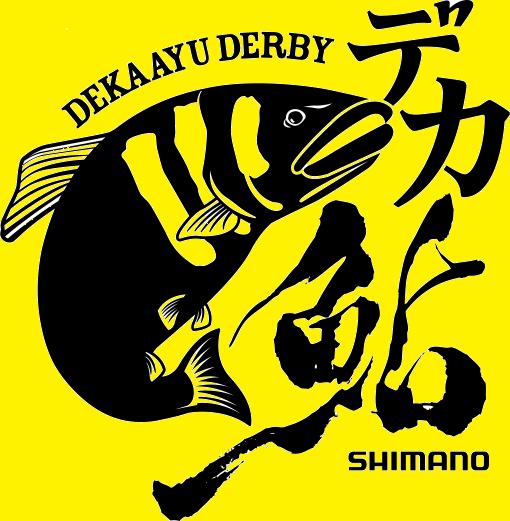 dekaayu_rogo