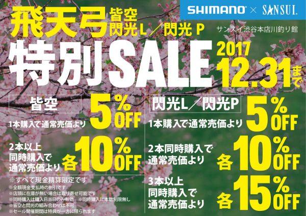 20170930シマノ・へら鮒POP