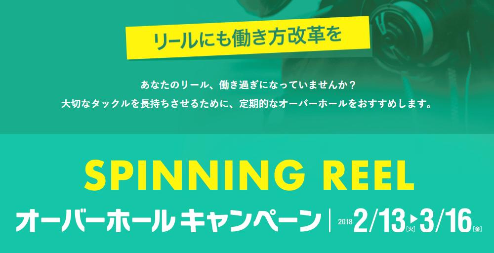 シマノ オーバーホール キャンペーン 2020