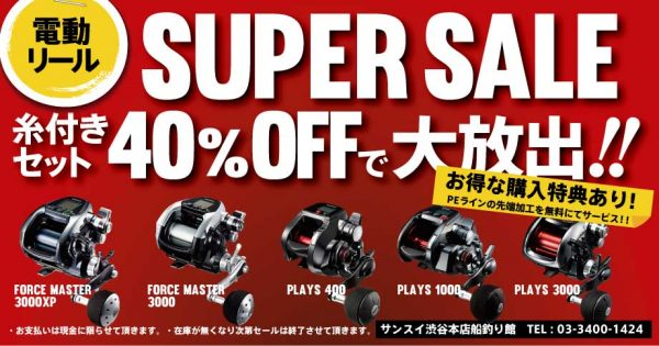 fune-supersale