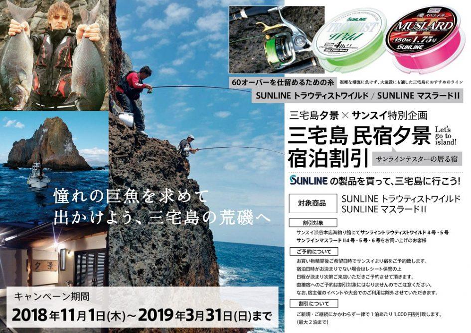 yukei2018-1