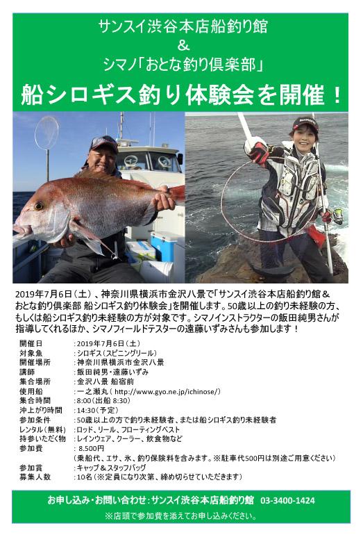 サンスイキス釣り体験会ポス