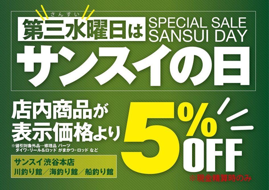 本店サンスイの日B4-2-size-l-945x667